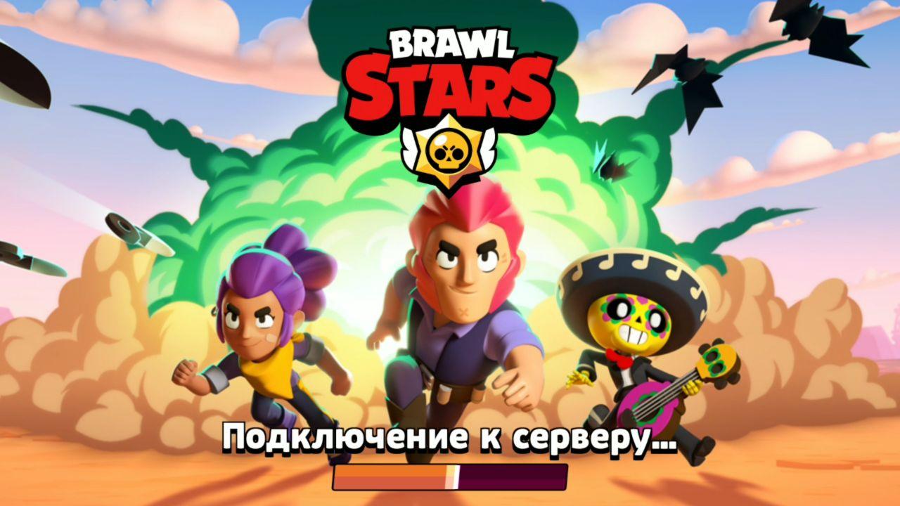 Se connecter au serveur Brawl Stars MOD