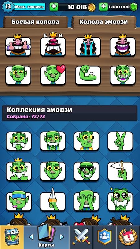 Emoji sur Master Royale Server