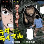 "Le manga ""Arata Primal: La nouvelle primitive"" se termine"