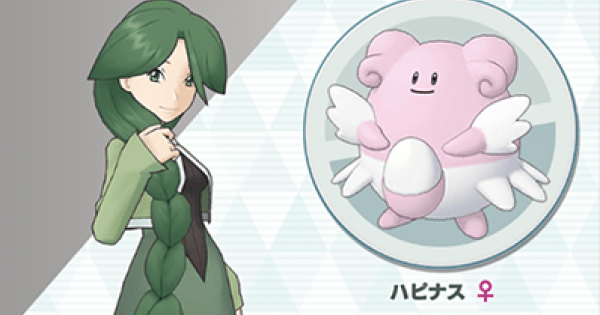 Masters Pokémon   Cheryl & Blissey – Sync Pair Statistiques et mouvements