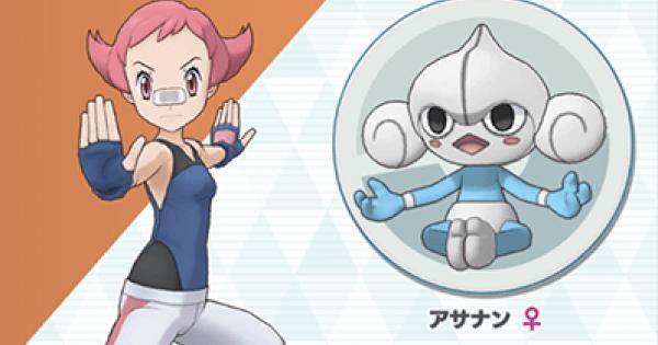 Masters Pokémon | Maylene & Meditite – Sync Pair Statistiques et mouvements