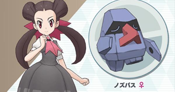 Masters Pokémon | Roxanne & Nosepass – Sync Pair Statistiques et mouvements