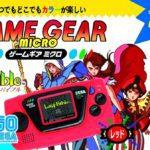 SEGA annonce Game Gear Micro et une nouvelle technologie pour jouer dans les salles d'arcade