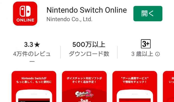 Application en ligne Nintendo Switch
