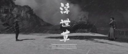 Mode de filtre Samurai Cinema